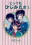 とってもひじかた君(1) (ソノラマコミック文庫)