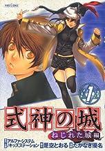 式神の城ねじれた城編 1 (マガジンZコミックス)