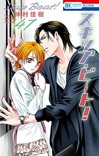 スキップ・ビート! 47 (花とゆめコミックス)