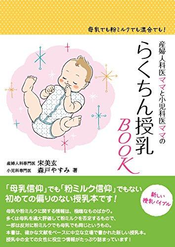 産婦人科医ママと小児科医ママの らくちん授乳BOOKの詳細を見る