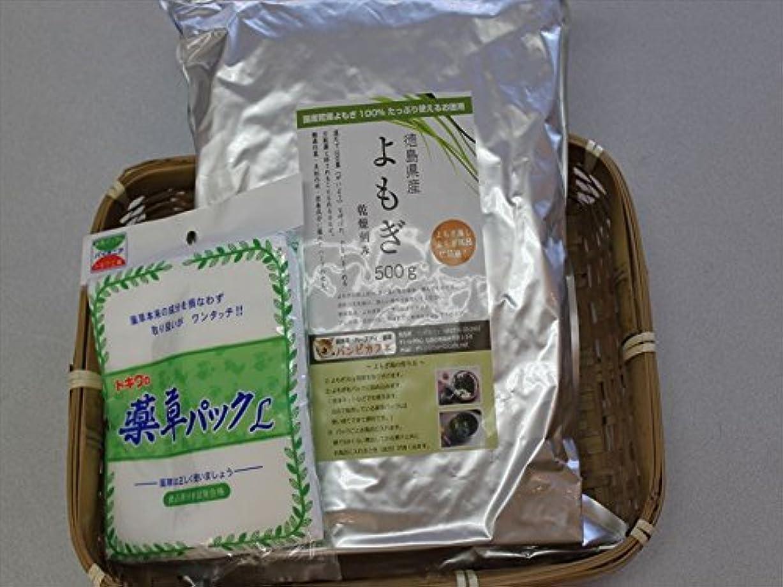 カロリー証言する症状国産乾燥よもぎ500g&薬草パック25枚セット よもぎ蒸し よもぎ湯 入浴用