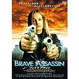 ブレイブ・アサシン 華麗なる暗殺者 LBX-055 [DVD]