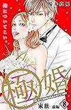 極婚~超溺愛ヤクザとケイヤク結婚!?~ 分冊版(8) (姉フレンドコミックス)