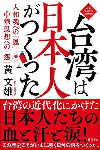 台湾は日本人がつくった 大和魂への「恩」 中華思想への「怨」 (NEW CLASSIC LIBRARY)