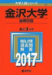 金沢 大学 赤本