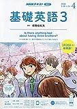 NHKラジオ基礎英語(3) 2020年 04 月号 [雑誌]