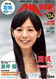 CM NOW (シーエム ナウ) 2008年 09月号 雑誌