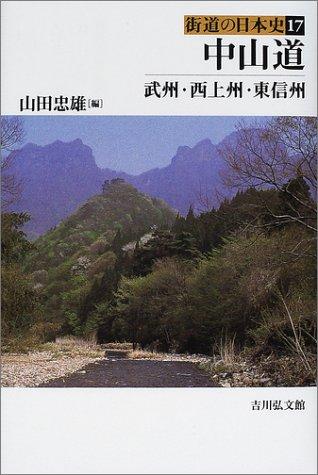 中山道―武州・西上州・東信州 (街道の日本史)の詳細を見る