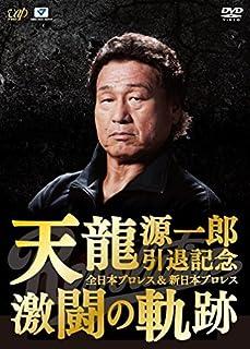天龍源一郎引退記念 全日本プロレス&新日本プロレス激闘の軌跡 DVD-BOX (6枚組)...
