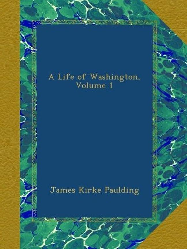 トロイの木馬マルクス主義者育成A Life of Washington, Volume 1