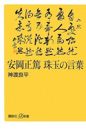 安岡正篤 珠玉の言葉 (講談社+α新書)