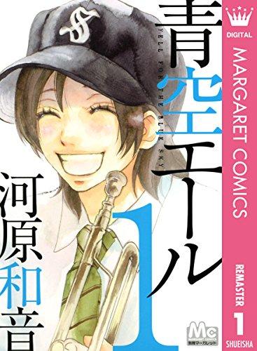 青空エール リマスター版 1 (マーガレットコミックスDIGITAL)