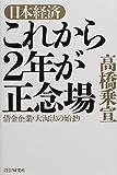 日本経済これから2年が正念場―借金企業・大淘汰の始まり