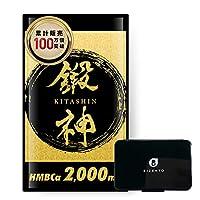鍛神 HMB BCAA 2000mg 1袋 180粒 【サプリケース付き】