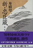 新・忠臣蔵〈第2巻〉 (文春文庫)