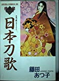 日本刀歌 (あすかコミックスDX―煌如星シリーズ)