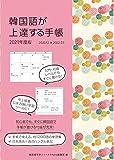 韓国語が上達する手帳 2021年度版