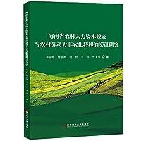海南省农村人力资本投资与农村劳动力非农化转移的实证研究