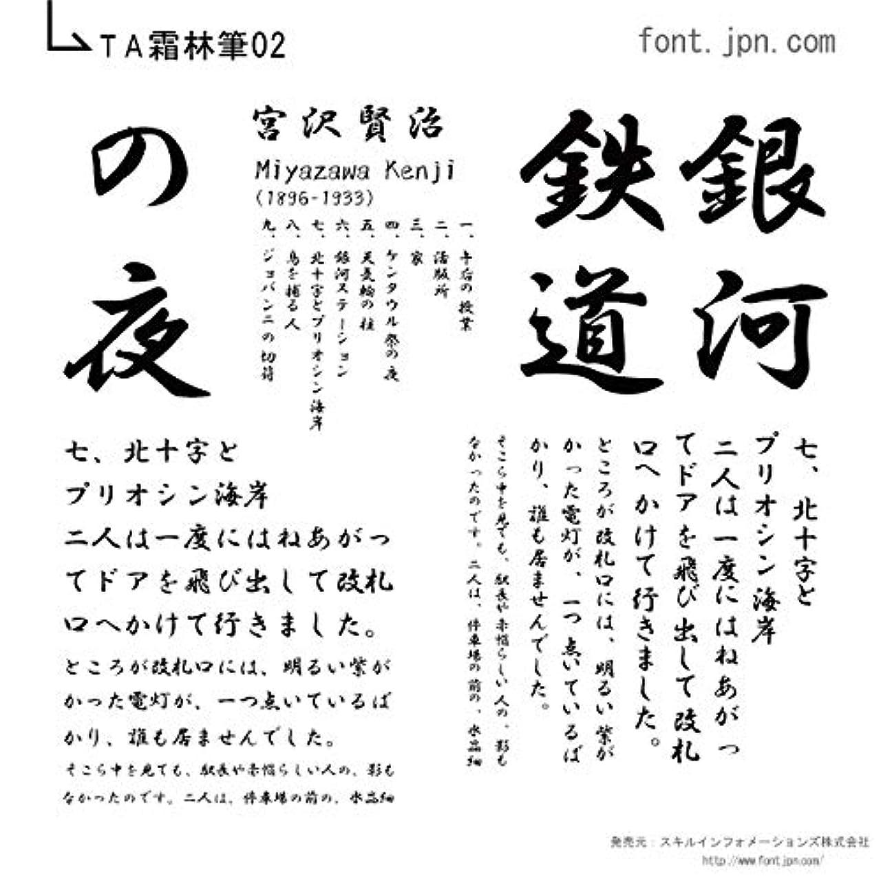 疲労ストレンジャーせがむTA霜林筆02 (TA_sourin_fude_02_m)|ダウンロード版