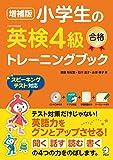 [音声DL付]増補版 小学生の英検®4級合格トレーニングブック 小学生の英検トレーニングブックシリーズ