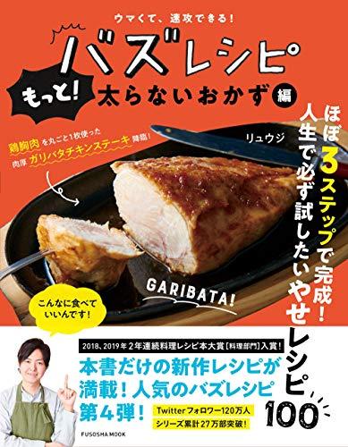 扶桑社『バズレシピ もっと!太らないおかず編』