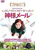 神様メール [DVD] image