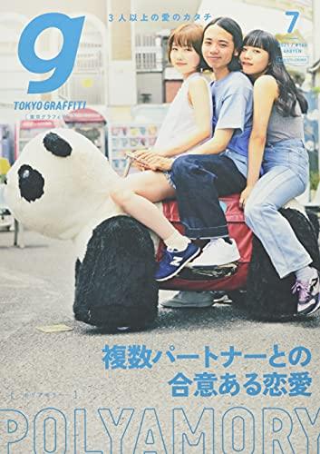 Tokyo graffti(トウキョウグラフィティ) 2021年 07 月号 [雑誌]