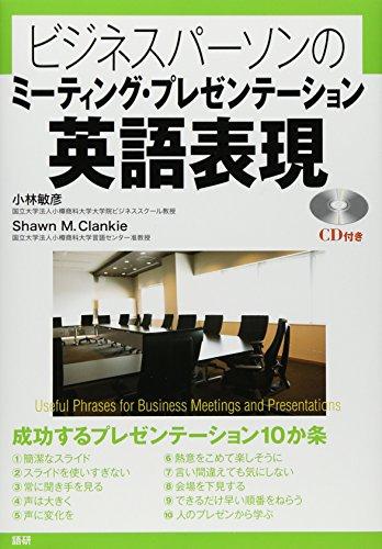 ビジネスパーソンのミーティング・プレゼンテーション英語表現 (<CD+TX>)