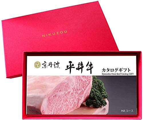 [肉贈] 京丹波平井牛 選べるカタログギフト 肉 景品 10000円 HAコース 京都 黒毛和牛【赤】