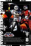 宇宙刑事ギャバン VOL.8[DSTD-07668][DVD]