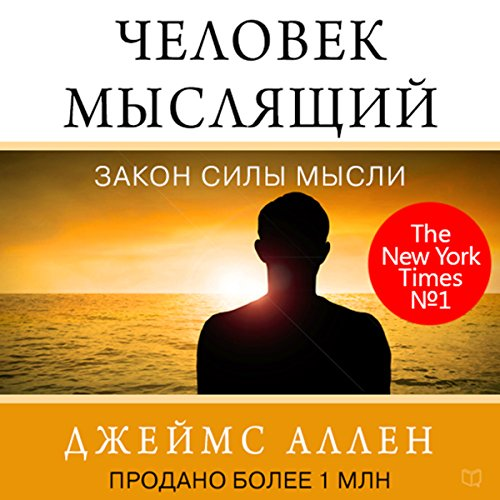 As a Man Thinketh [Russian Edition] audiobook cover art