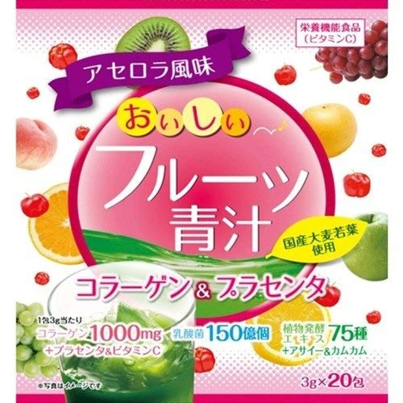 収縮交通志すおいしいフルーツ青汁コラーゲン&プラセンタ 3g×20包