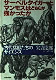 サーベルタイガーとマンモスはどちらが強かったか―古代猛獣たちのサイエンス