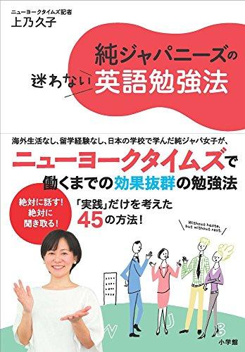 純ジャパニーズの迷わない英語勉強法 (実用外国語)