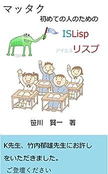 [笹川賢一]のまったく初めての人のためのISLisp