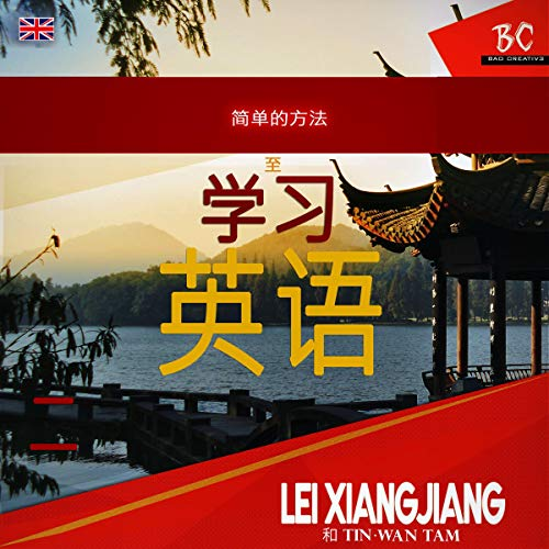 学习英语的简单方法 2 [The Simple Way to Learn English 2] cover art