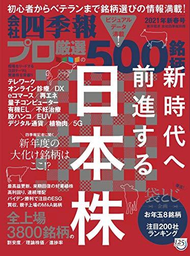 会社四季報別冊「会社四季報プロ500」 2021年新春号