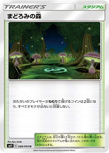 ポケモンカードゲーム SM11 088/094 まどろみの森 スタジアム (U アンコモン) 拡張パック ミラクルツイン