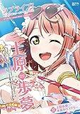 ラブライブ!虹ヶ咲学園スクールアイドル同好会タペストリーComic Book~上原歩夢~ (電撃ムックシリーズ)