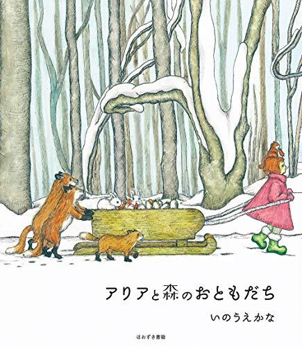 アリアと森のおともだち