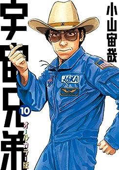 [小山宙哉]の宇宙兄弟 オールカラー版(10) (モーニングコミックス)