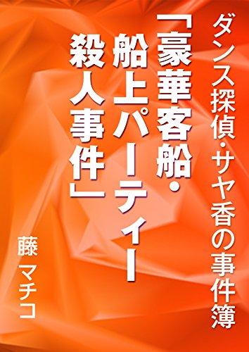 ダンス探偵・サヤ香の事件簿 「豪華客船・船上パーティー殺人事件」