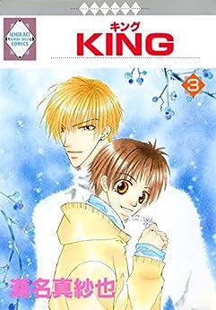 [瀬名 真紗也]のKING(3)<完結> (冬水社・いち*ラキコミックス)