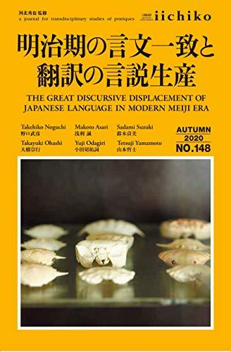 明治期の言文一致と翻訳の言説生産 (Library iichiko 148)の詳細を見る