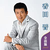 香田晋 全曲集 2012