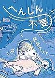 へんしん不要 (シリーズ3/4)