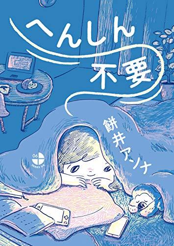 へんしん不要 (SERIES3/4 6)