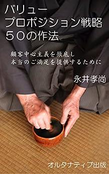 [永井孝尚]のバリュープロポジション戦略 50の作法: -顧客中心主義を徹底し、本当のご満足を提供するために- (オルタナティブ出版)