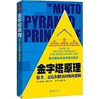 pyramid principle(Chinese Edition)