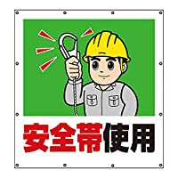 【355-43】スーパーシートイラスト安全帯使用